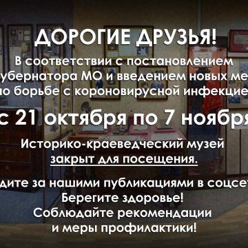 Музей закрыт для посещения с 21 октября по 7 ноября!