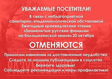 Ежегодные краеведческие чтения ОТМЕНЯЮТСЯ!