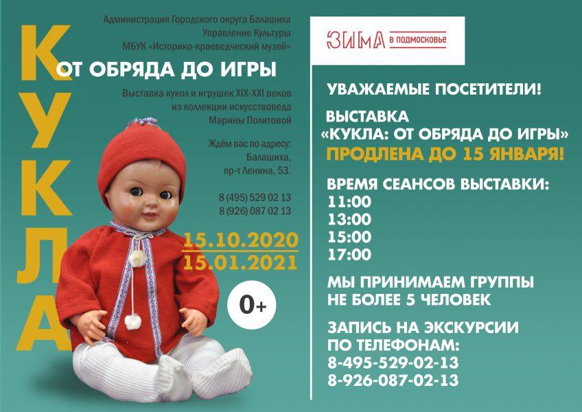 Выставка «Кукла: от обряда до игры» продлена!