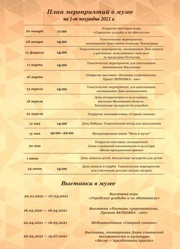 План мероприятий на 1 полугодие 2021 года