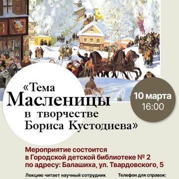 Лекция «Тема Масленицы в творчестве Бориса Кустодиева»