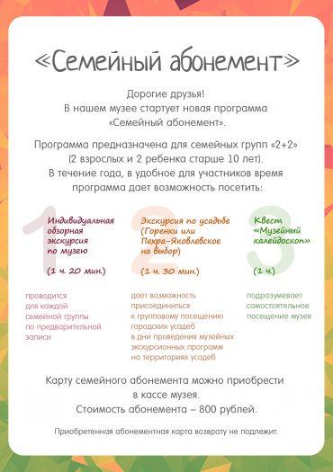 Новая музейная программа «Семейный абонемент»
