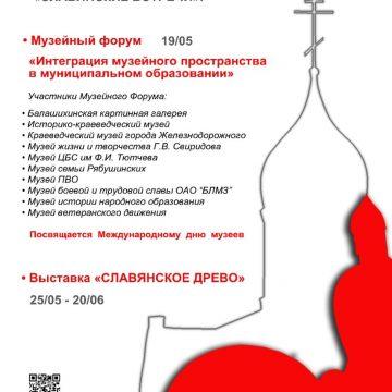 Музейный форум «Интеграция музейного пространства в муниципальном образовании»