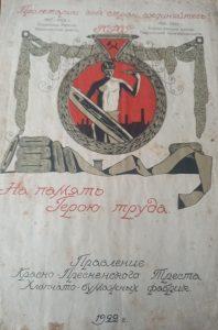 Грамота «На память Герою Труда»