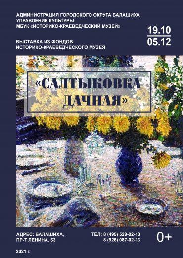 Выставка «Салтыковка дачная»