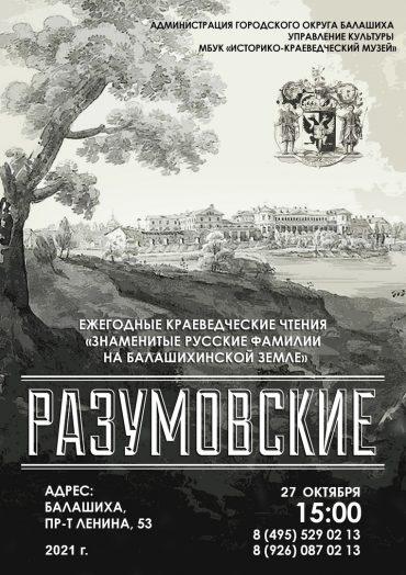 Краеведческие чтения «Знаменитые русские фамилии на Балашихинской земле: Разумовские»